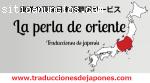 Traducciones de japonés: La Perla de ori