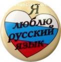 Traducción ruso-español, español-ruso