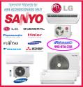 Reparación de aire acondicionado 993-076